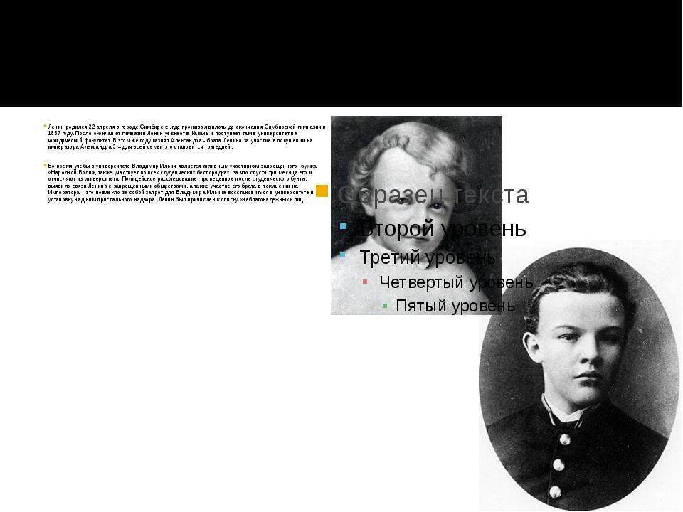 Ленин родился 22 апреля в городе Симбирске, где проживал вплоть до окончания...