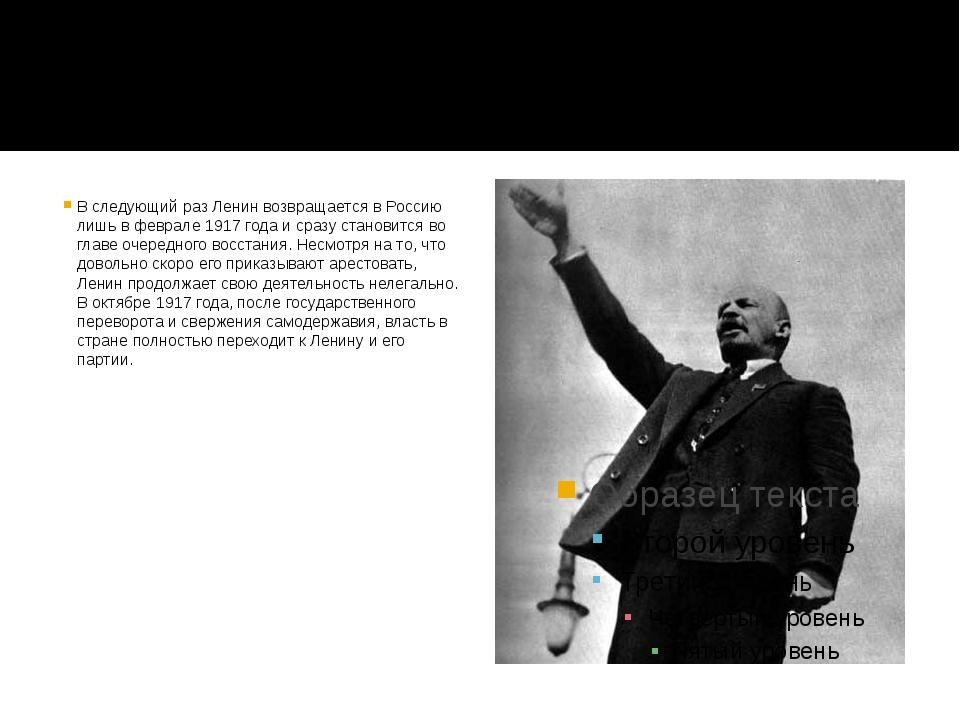 В следующий раз Ленин возвращается в Россию лишь в феврале 1917 года и сразу...
