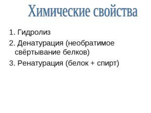 1. Гидролиз 2. Денатурация (необратимое свёртывание белков) 3. Ренатурация (б