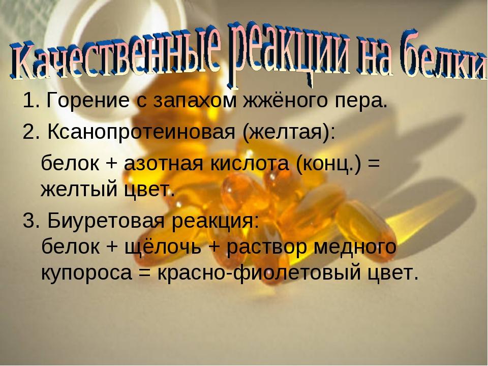 1. Горение с запахом жжёного пера. 2. Ксанопротеиновая (желтая): белок + азот...