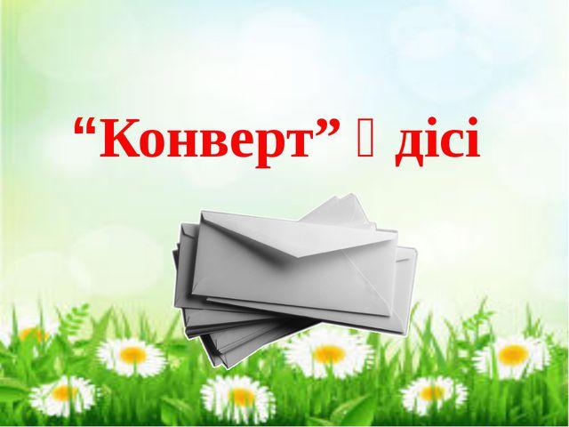"""""""Конверт"""" әдісі"""