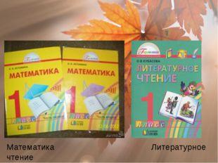 Математика Литературное чтение Автор: Истомина Н.Б. Автор: Кубасова О.В.