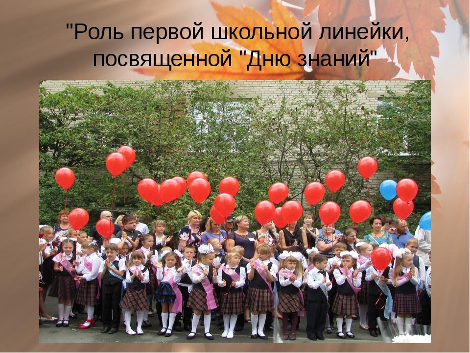 """""""Роль первой школьной линейки, посвященной """"Дню знаний"""""""