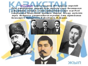 1917-1920 ж. Алаш қозғалысы 20 ғ. алғашқы ширегінде Ресей империясының ота