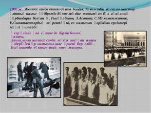 1986 ж. Желтоқсанда отты оқиға болды. Тәуелсіздік аңсаған жастар ұлттың намыс