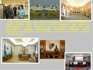 2004 жылы Астанада Қазақстан Республикасының Тұңғыш Президентінің Музейі ашыл