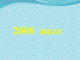2008 жыл
