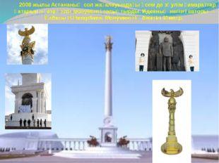 2008 жылы Астананың сол жағалауындағы әсем де зәулім ғимараттар қатарын «Қаза