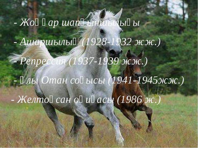- Жоңғар шапқыншылығы - Ашаршылық (1928-1932 жж.) - Репрессия (1937-1939 жж....
