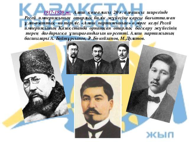 1917-1920 ж. Алаш қозғалысы 20 ғ. алғашқы ширегінде Ресей империясының ота...