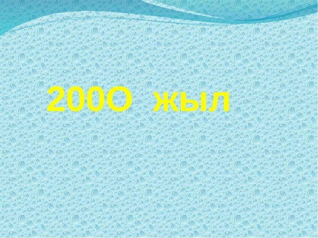 200О жыл