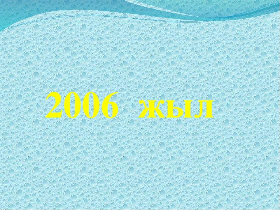 2006 жыл