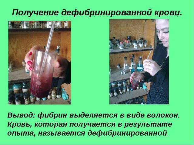 Получение дефибринированной крови. Вывод: фибрин выделяется в виде волокон. К...
