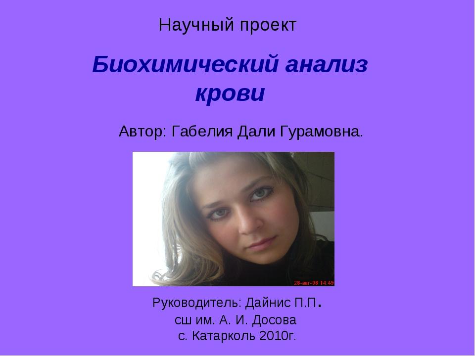 Руководитель: Дайнис П.П. сш им. А. И. Досова с. Катарколь 2010г. Научный про...