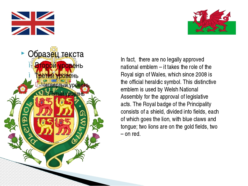 In fact, there are no legally approved national emblem – it takes the role o...