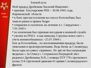 Мой прадед Дробязкин Василий Иванович : призван Богучарским РВК – 30.06.1941