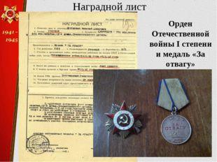 Наградной лист Орден Отечественной войны I степени и медаль «За отвагу»