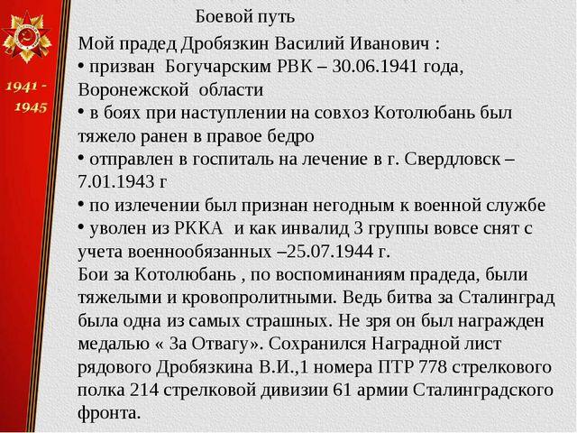 Мой прадед Дробязкин Василий Иванович : призван Богучарским РВК – 30.06.1941...