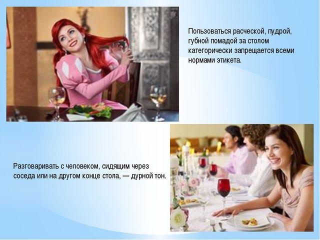 Разговаривать с человеком, сидящим через соседа или на другом конце стола, —...