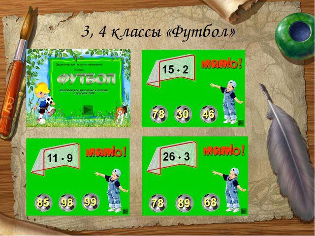 3, 4 классы «Футбол»
