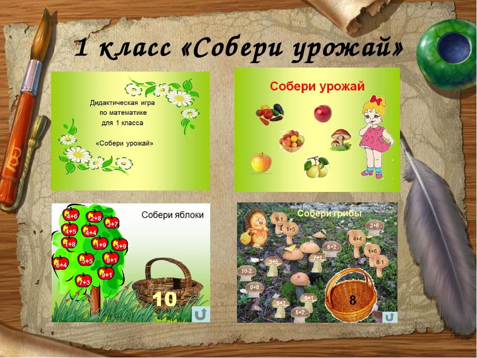 1 класс «Собери урожай»