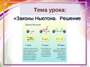 Тема урока: «Законы Ньютона. Решение задач»