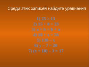 1) 25 > 13 2) 15 + 8 = 23 3) a + b = b + a 4) 18 + x = 56 5) 138 – x 6) y – 7