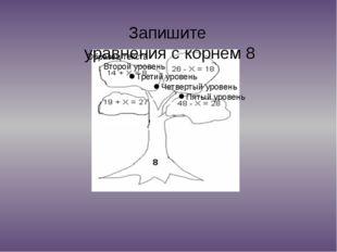 Запишите уравнения с корнем 8