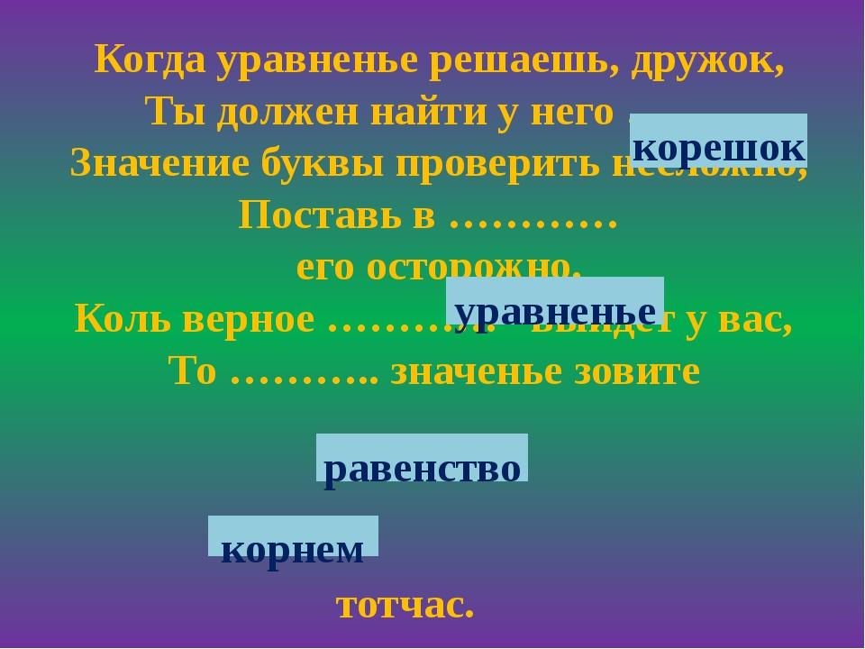 Когда уравненье решаешь, дружок, Ты должен найти у него …….. Значение буквы п...