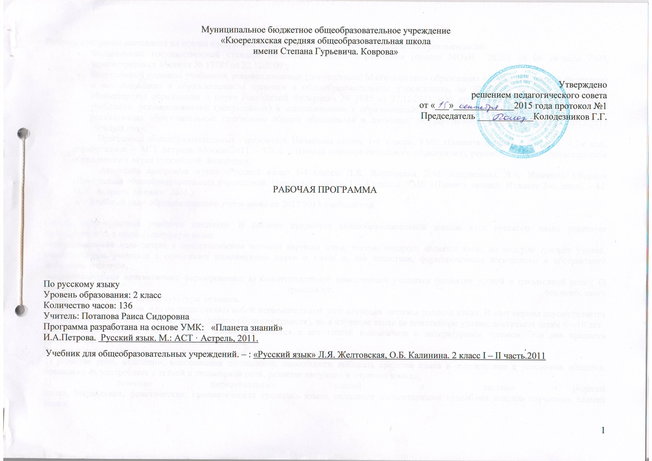 E:\Раиса Сидоровна\2015-2016\10011.JPG