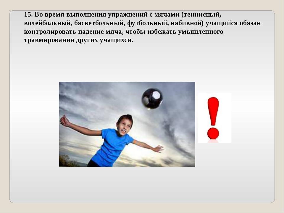 15. Во время выполнения упражнений с мячами (теннисный, волейбольный, баскетб...