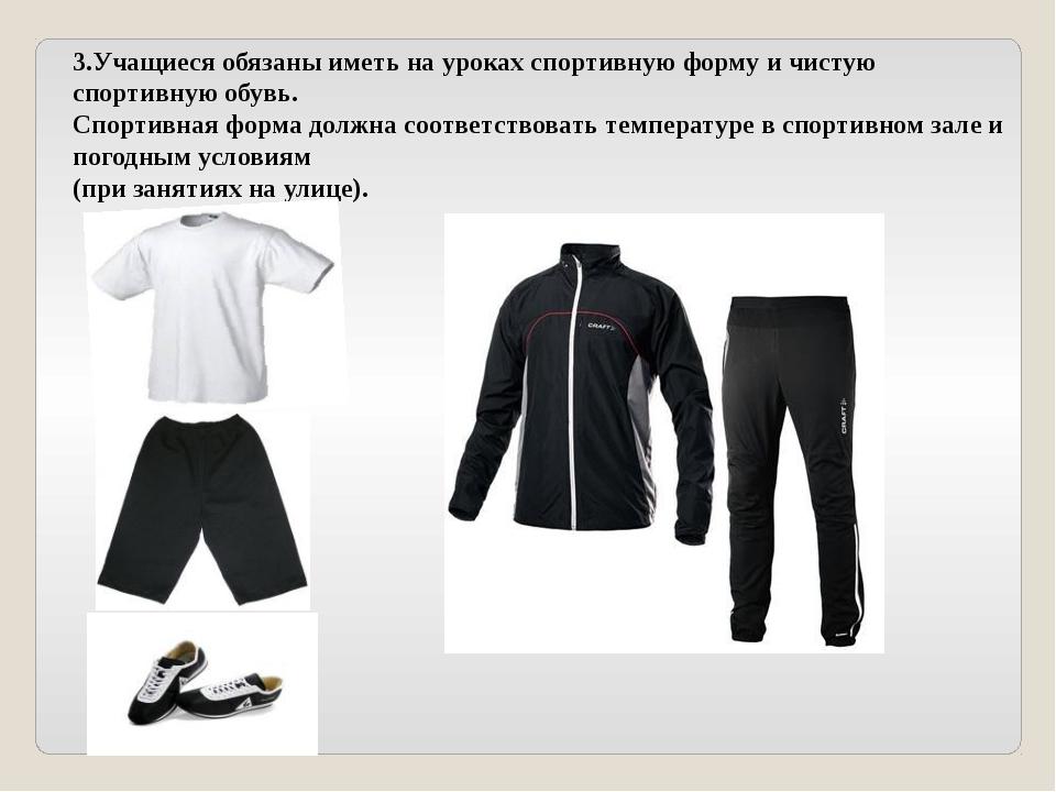 3.Учащиеся обязаны иметь на уроках спортивную форму и чистую спортивную обувь...