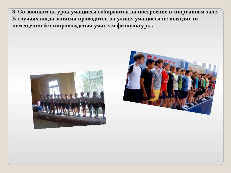 8.Со звонком на урок учащиеся собираются на построение в спортивном зале. В...