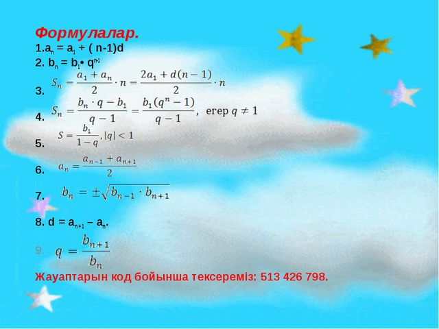 Формулалар. an = a1 + ( n-1)d 2. bn = b1• qn-1 3. 4. 5. 6. 7. 8. d = an + 1 –...