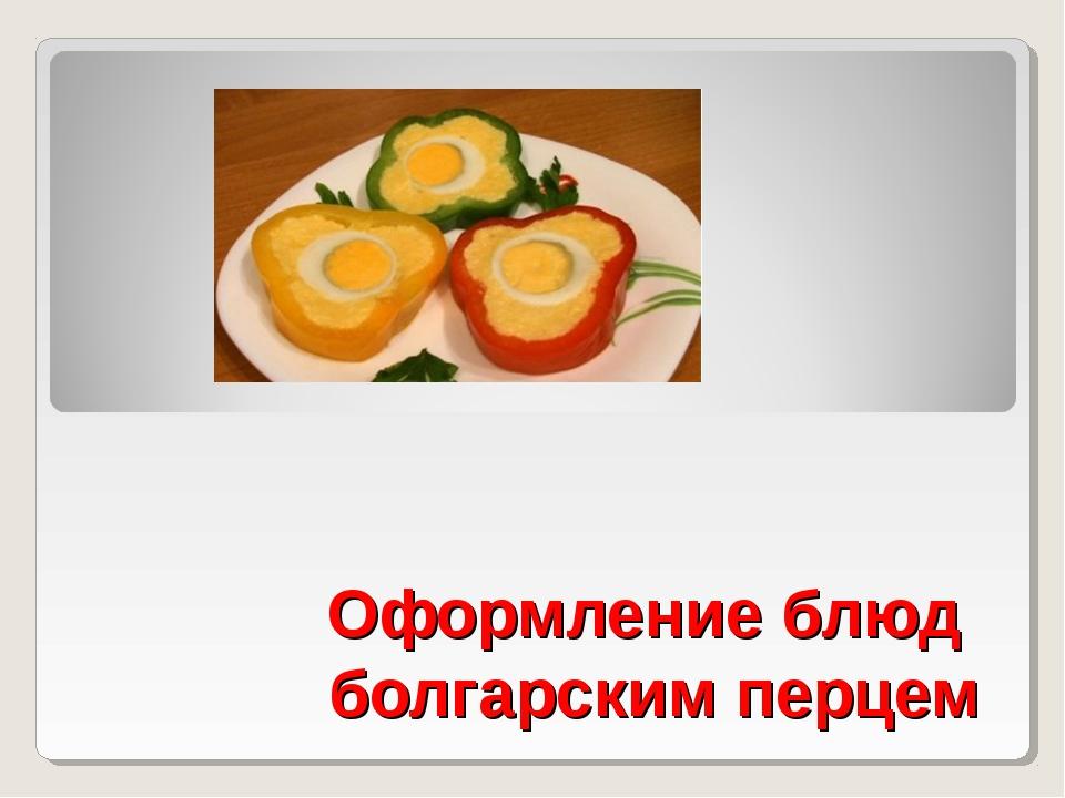 Оформление блюд болгарским перцем