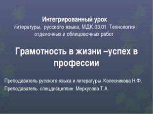 Интегрированный урок литературы, русского языка, МДК.03.01 Технология отделоч