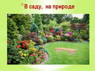 В саду, на природе