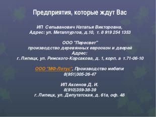 Предприятия, которые ждут Вас ИП Сельванович Наталья Викторовна, Адрес: ул. М