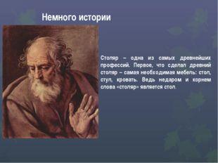 Немного истории Столяр – одна из самых древнейших профессий. Первое, что сдел
