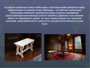 Актуальная профессия столяра и мебельщика в настоящее время приобретает новые