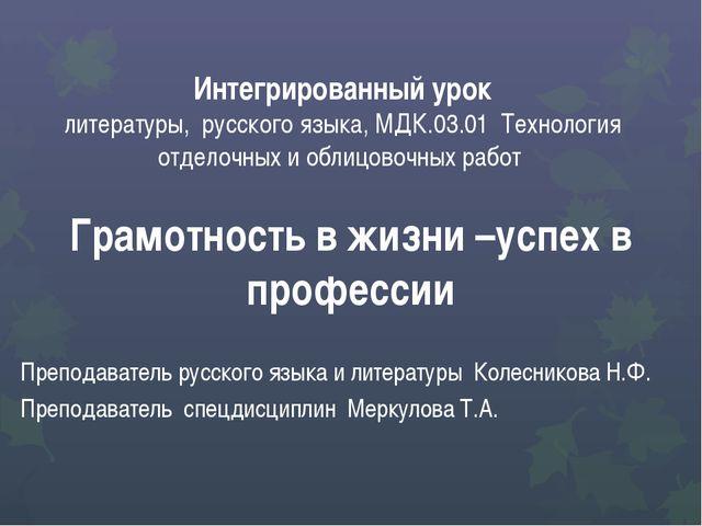 Интегрированный урок литературы, русского языка, МДК.03.01 Технология отделоч...