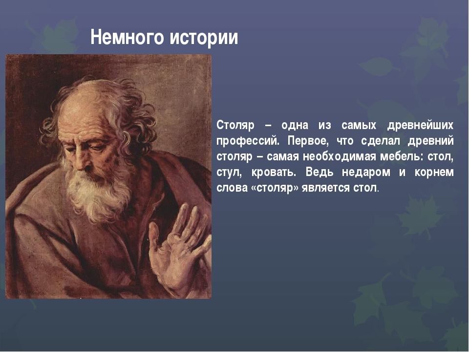 Немного истории Столяр – одна из самых древнейших профессий. Первое, что сдел...