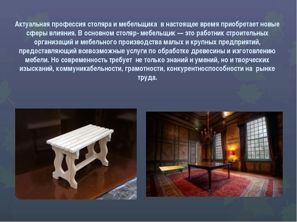 Актуальная профессия столяра и мебельщика в настоящее время приобретает новые...