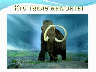 Кто такие мамонты