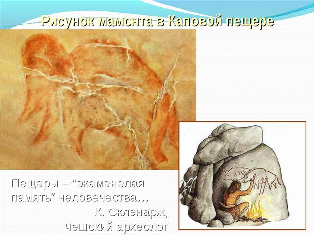 """Рисунок мамонта в Каповой пещере Пещеры – """"окаменелая память"""" человечества… К..."""
