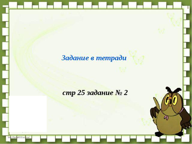 Задание в тетради стр 25 задание № 2 Занятие 11