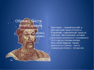 Ярославль – первый русский и христианский город на Волге и старейший совреме