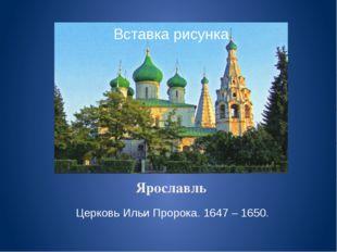 Ярославль Церковь Ильи Пророка. 1647 – 1650.