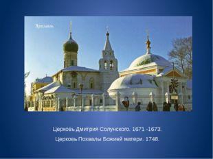Церковь Дмитрия Солунского. 1671 -1673. Церковь Похвалы Божией матери. 1748.