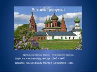 Храмовый комплекс Николо – Мокринского прихода. Церковь Николая Чудотворца. 1